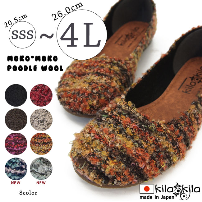 【公式】レディース靴の通販 shop kilakila(キラキラ)本店ブログ プードルウールパンプス