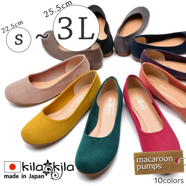 【公式】レディース靴の通販 shop kilakila(キラキラ)本店ブログ パンプス