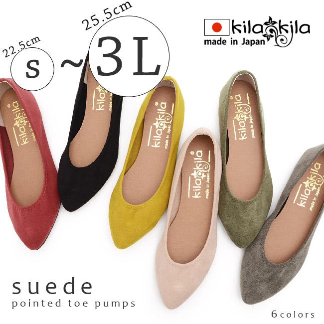 【公式】レディース靴の通販 shop kilakila(キラキラ)本店 ポインテットトゥのぺたんこパンプス