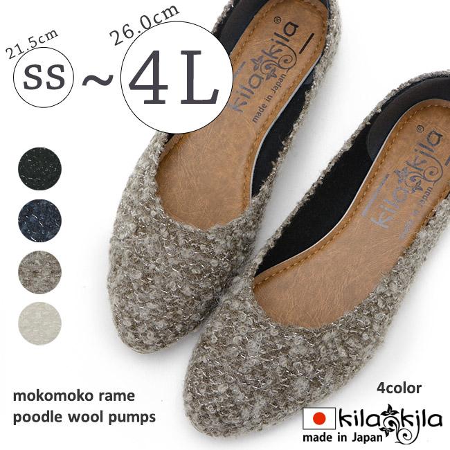 【公式】レディース靴の通販 shop kilakila(キラキラ)本店 とんがりラメ入りプードルウールで美脚!アーモンドトゥのぺたんこパンプス