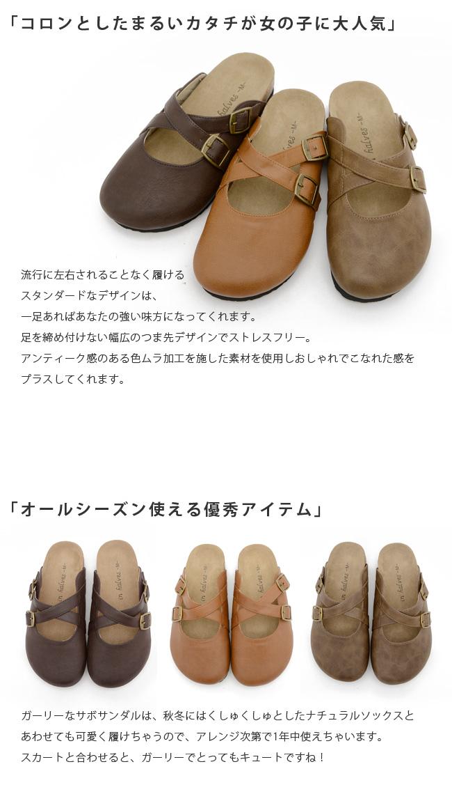 【公式】レディース靴の通販 shop kilakila(キラキラ)本店 サボサンダル