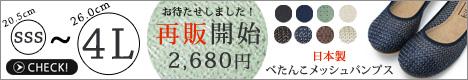 【公式】レディース靴の通販 shop kilakila(キラキラ)本店 まーるいメッシュぺたんこパンプス