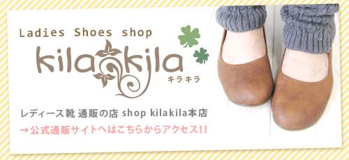 【公式】レディース靴 通販 SHOP KILAKILA本店サイト