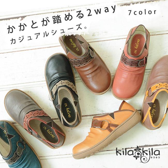 【公式】レディース靴の通販 shop kilakila(キラキラ)本店 2WAYバブーシュ