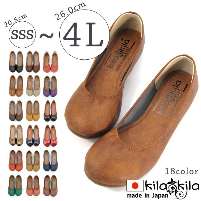 【公式】レディース靴の通販 shop kilakila(キラキラ)本店 大きいサイズ日本製ぺたんこパンプス