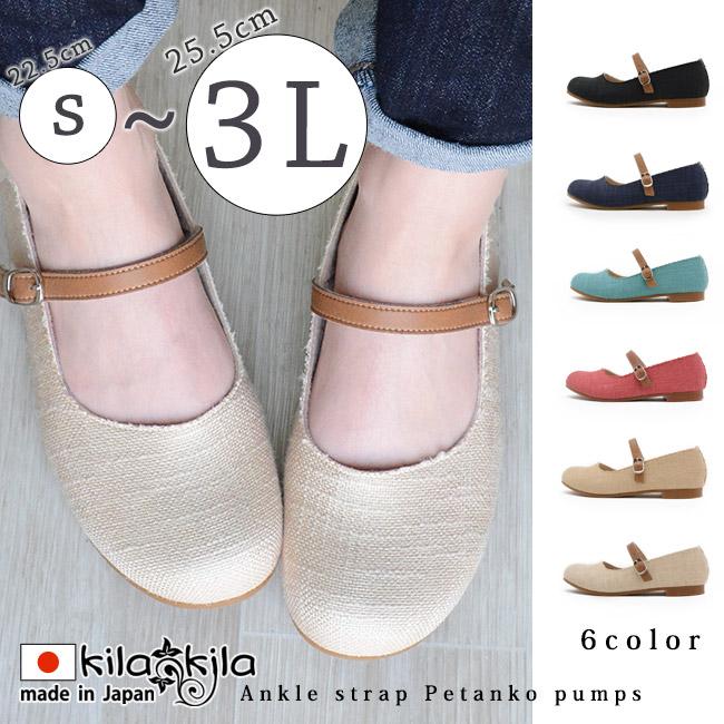 【公式】レディース靴の通販 shop kilakila(キラキラ)本店 ストラップ付きパンプス