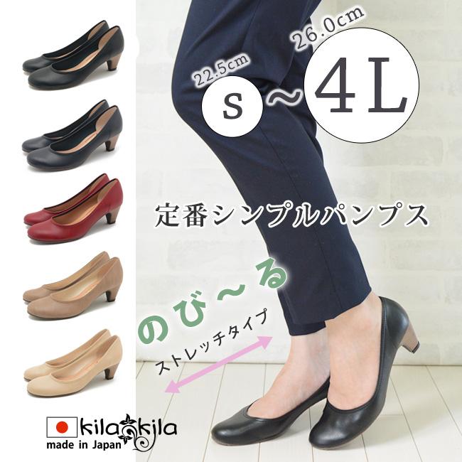 【公式】レディース靴の通販 shop kilakila(キラキラ)本店 シンプルな定番の黒パンプス★