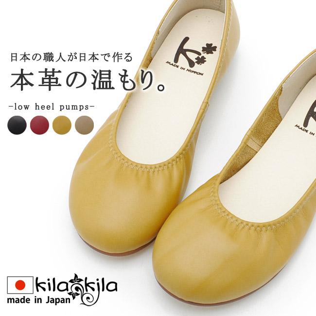【公式】レディース靴の通販 shop kilakila(キラキラ)本店 本革パンプス