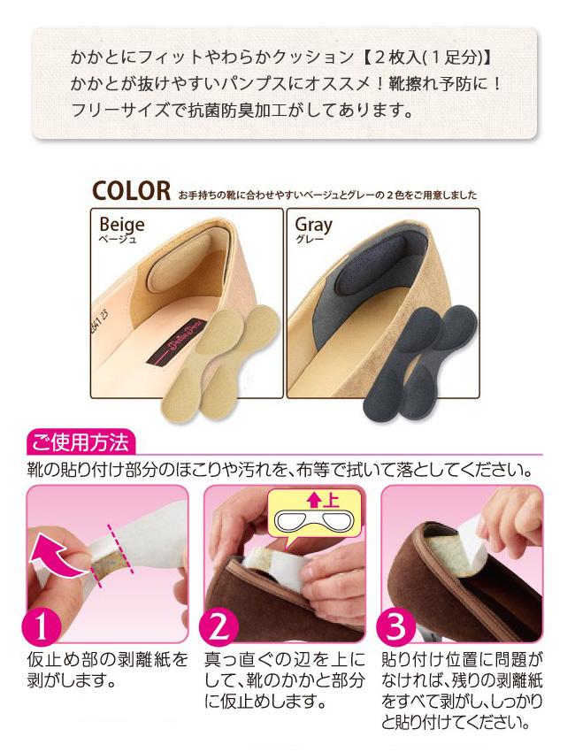 【公式】レディース靴の通販 shop kilakila(キラキラ)本店 かかとクッション