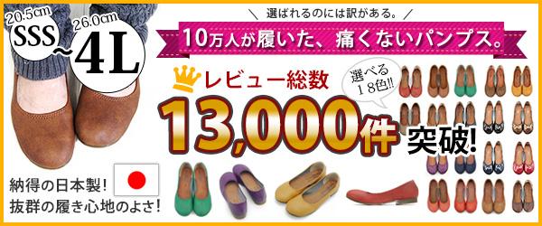 【公式】レディース靴の通販 shop kilakila(キラキラ)本店 10万人が履いたパンプス