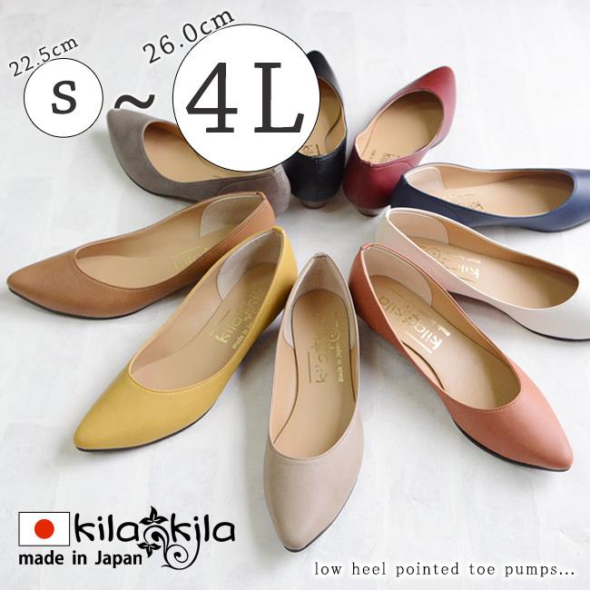 【公式】レディース靴の通販 shop kilakila(キラキラ)本店 ポインテッドトゥパンプス