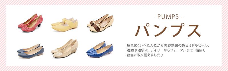 パンプス通販【公式】レディース靴の通販 shop kilakila(キラキラ)本店