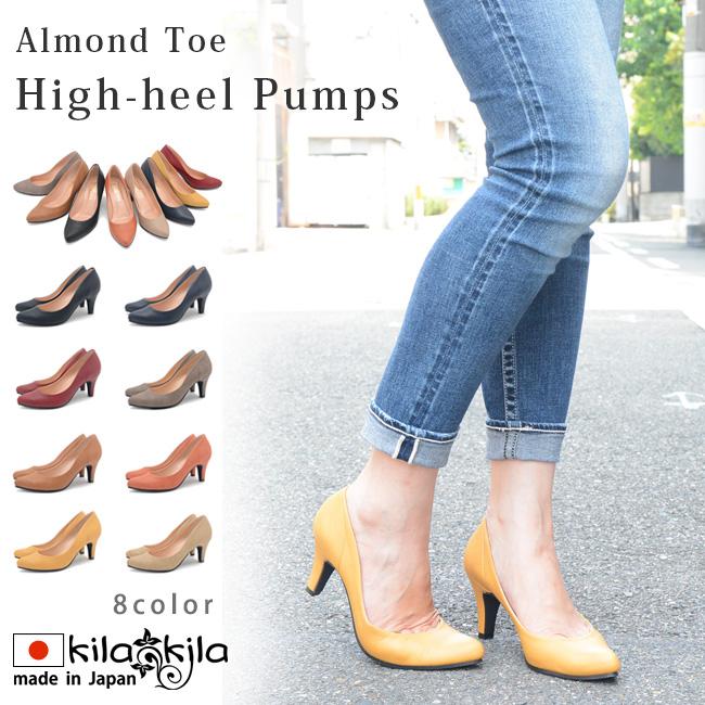 【公式】レディース靴 通販 SHOP KILAKILA本店ブログ ミドルヒールパンプス