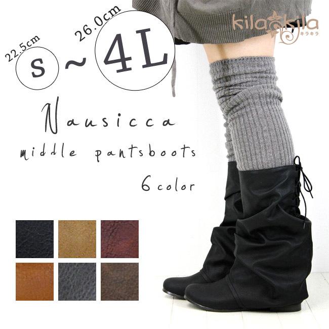 レディース靴 通販 SHOP KILAKILA ナウシカブーツ ミドルブーツ