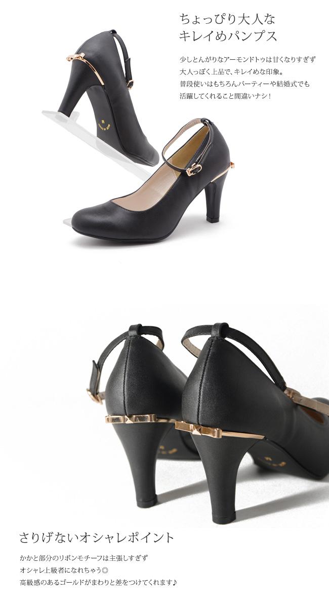 【公式】レディース靴 通販 SHOP KILAKILA本店ブログ ストラップパンプス