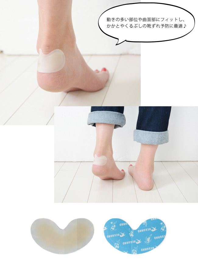 【公式】レディース靴 通販 SHOP KILAKILA本店ブログ 靴擦れ防止保護テープ