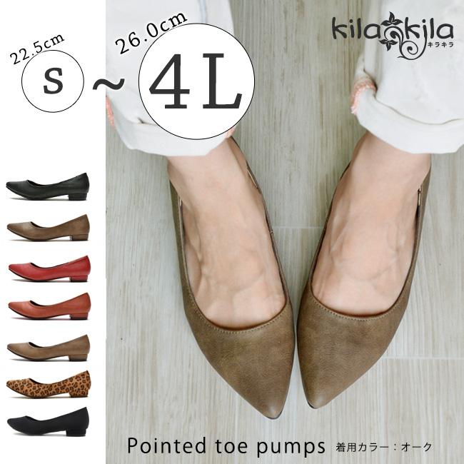 【公式】レディース靴 通販 SHOP KILAKILA本店ブログ 大きいサイズパンプス