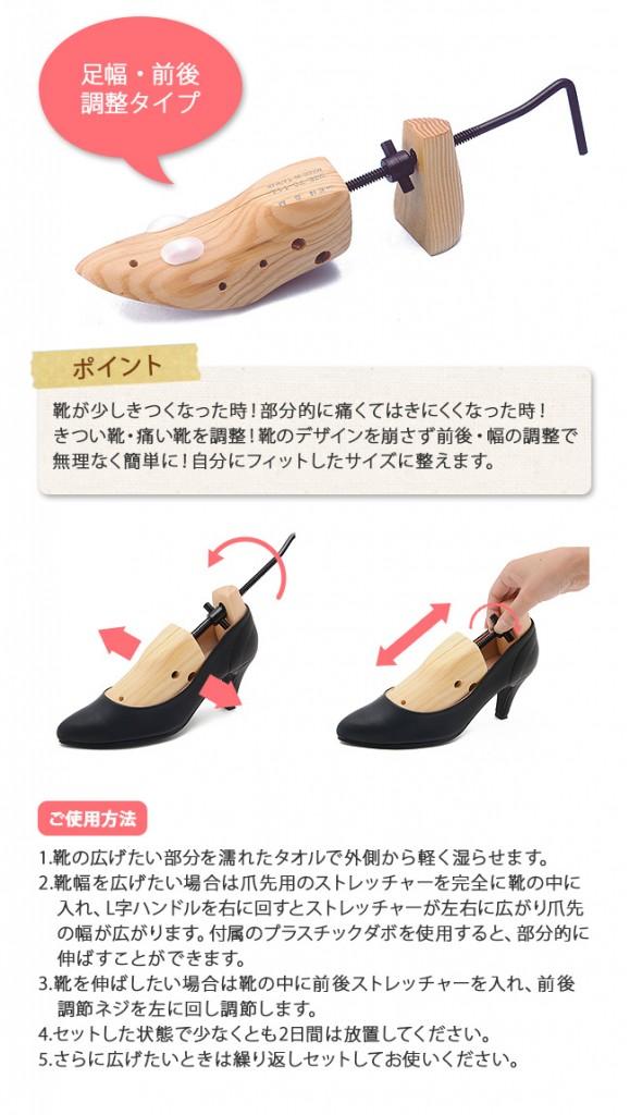 【公式】レディース靴 通販 SHOP KILAKILA本店ブログ シューズストレッチャー