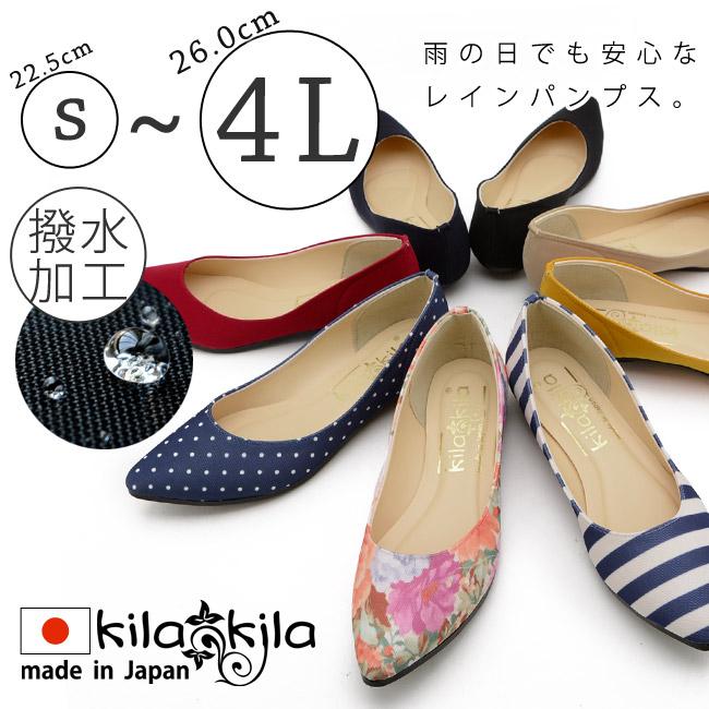 【公式】レディース靴 通販 SHOP KILAKILA本店ブログ オシャレパンプス