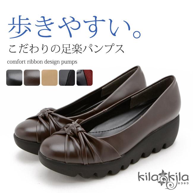 【公式】レディース靴 通販 SHOP KILAKILA本店ブログ 歩きやすいパンプス