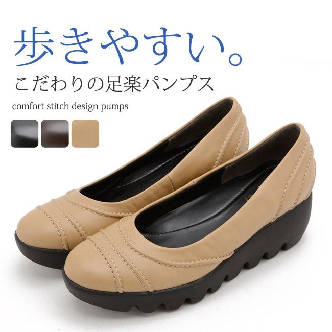 【公式】レディース靴 通販 SHOP KILAKILA本店ブログ 足楽パンプス