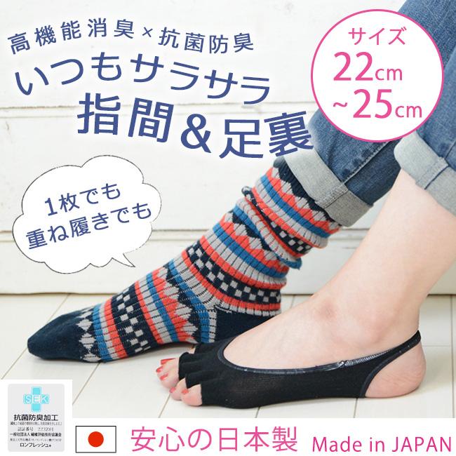 【公式】レディース靴 通販 SHOP KILAKILA本店ブログ フットカバー