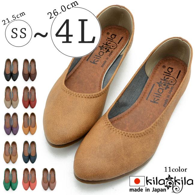 【公式】レディース靴 通販 SHOP KILAKILA本店ブログ 走れるパンプス