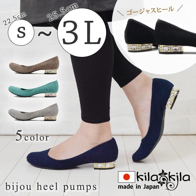 【公式】レディース靴 通販 SHOP KILAKILA本店ブログ ヒールにビジュー付きパンプス