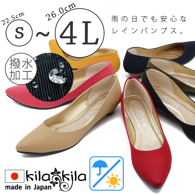 【公式】レディース靴 通販 SHOP KILAKILA本店ブログ レインパンプス
