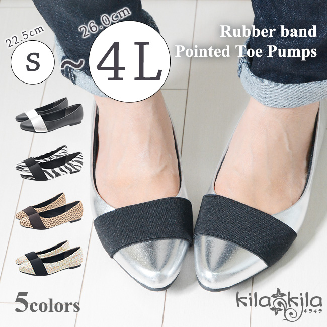 【公式】レディース靴 通販 SHOP KILAKILA本店ブログ シューズバンド
