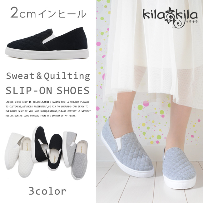 【公式】レディース靴 通販 SHOP KILAKILA本店ブログ スエット地スリッポン