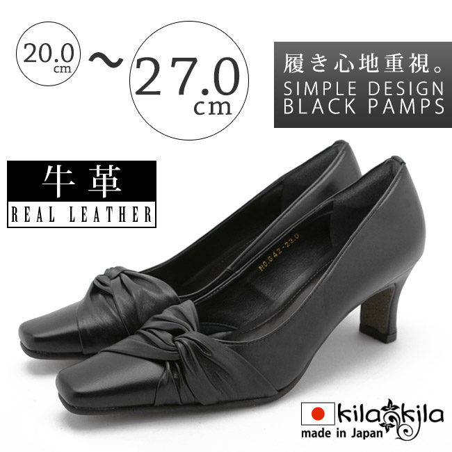 【公式】レディース靴 通販 SHOP KILAKILA本店ブログ 牛革パンプス