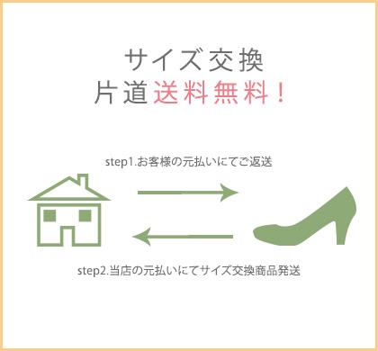 サイズ交換片道送料無料!