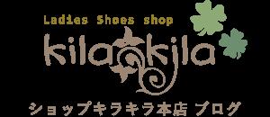 【公式】レディース靴 通販 shop kilakila本店ブログ