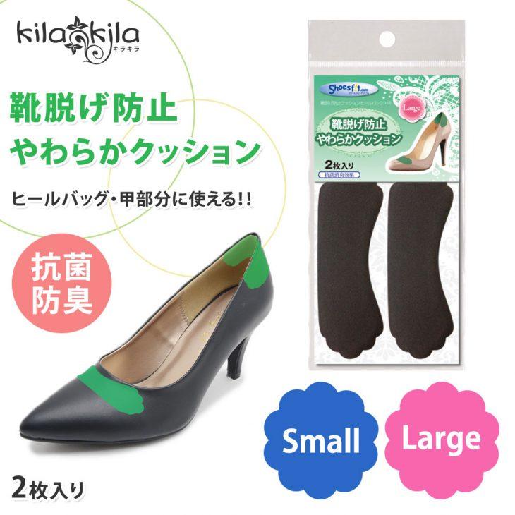 靴ぬげ防止クッション