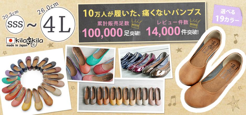 10万足の販売実績がある靴
