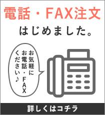 電話・FAX注文