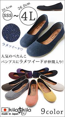 日本製の柔らかいぺたんこパンプス